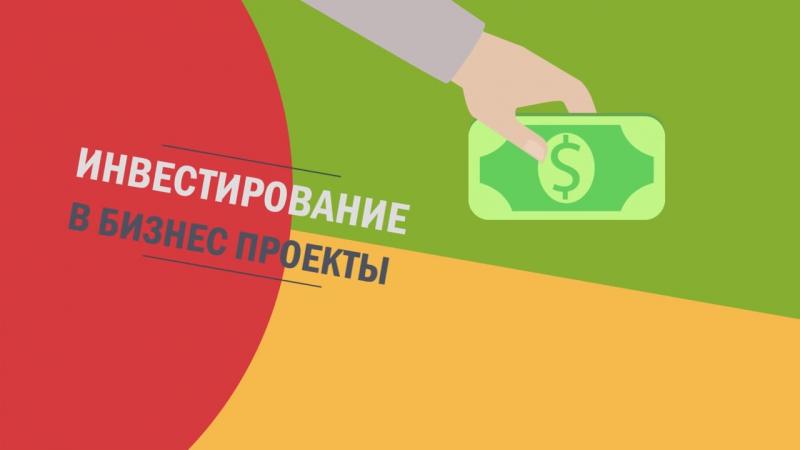сообщили вкладывание денег в старт апы получим продукт